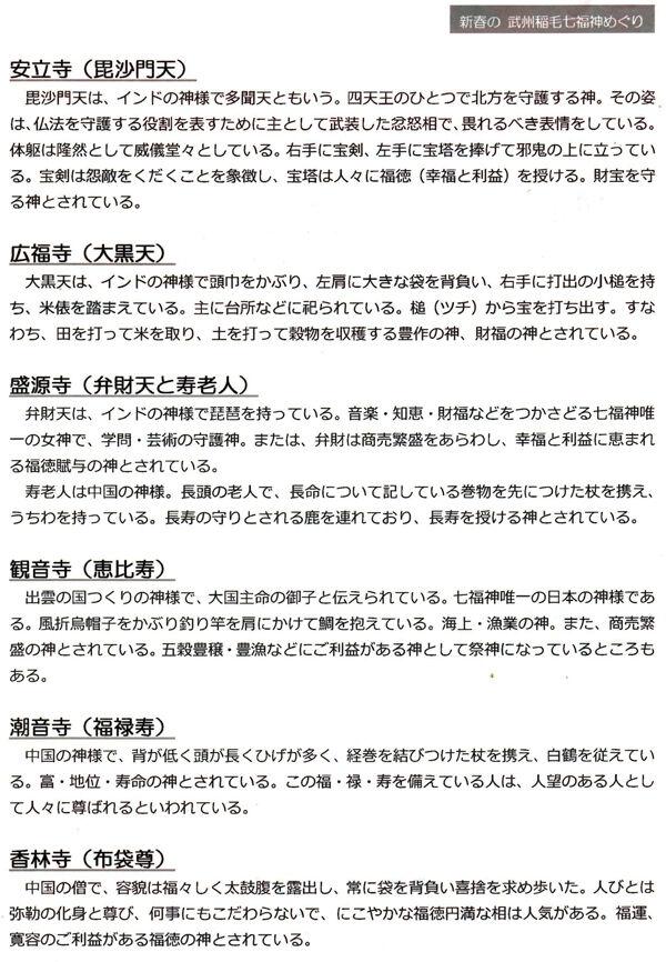 07福神解説600