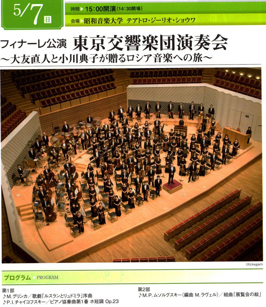 交響楽団1850