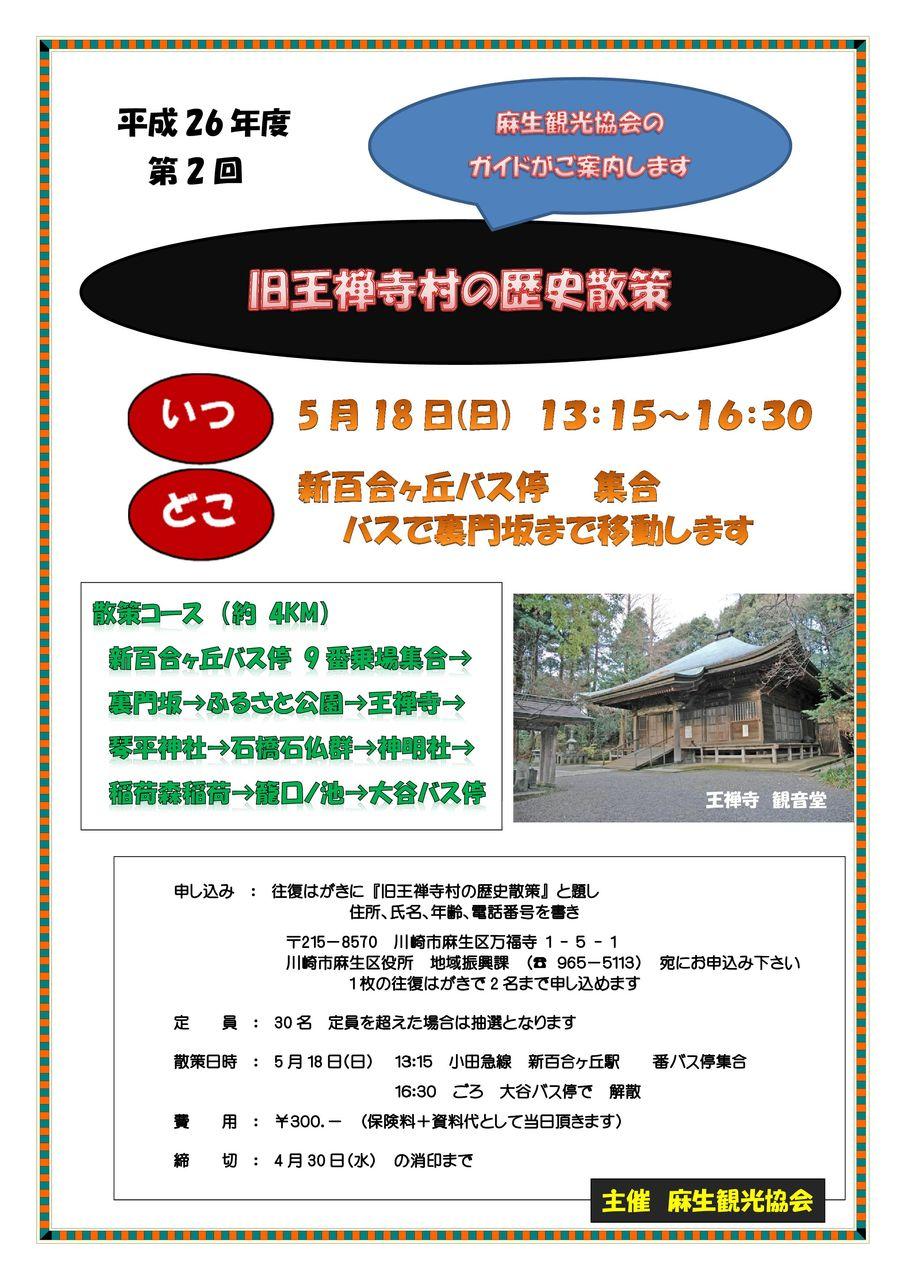 H26 5 王禅寺ガイド