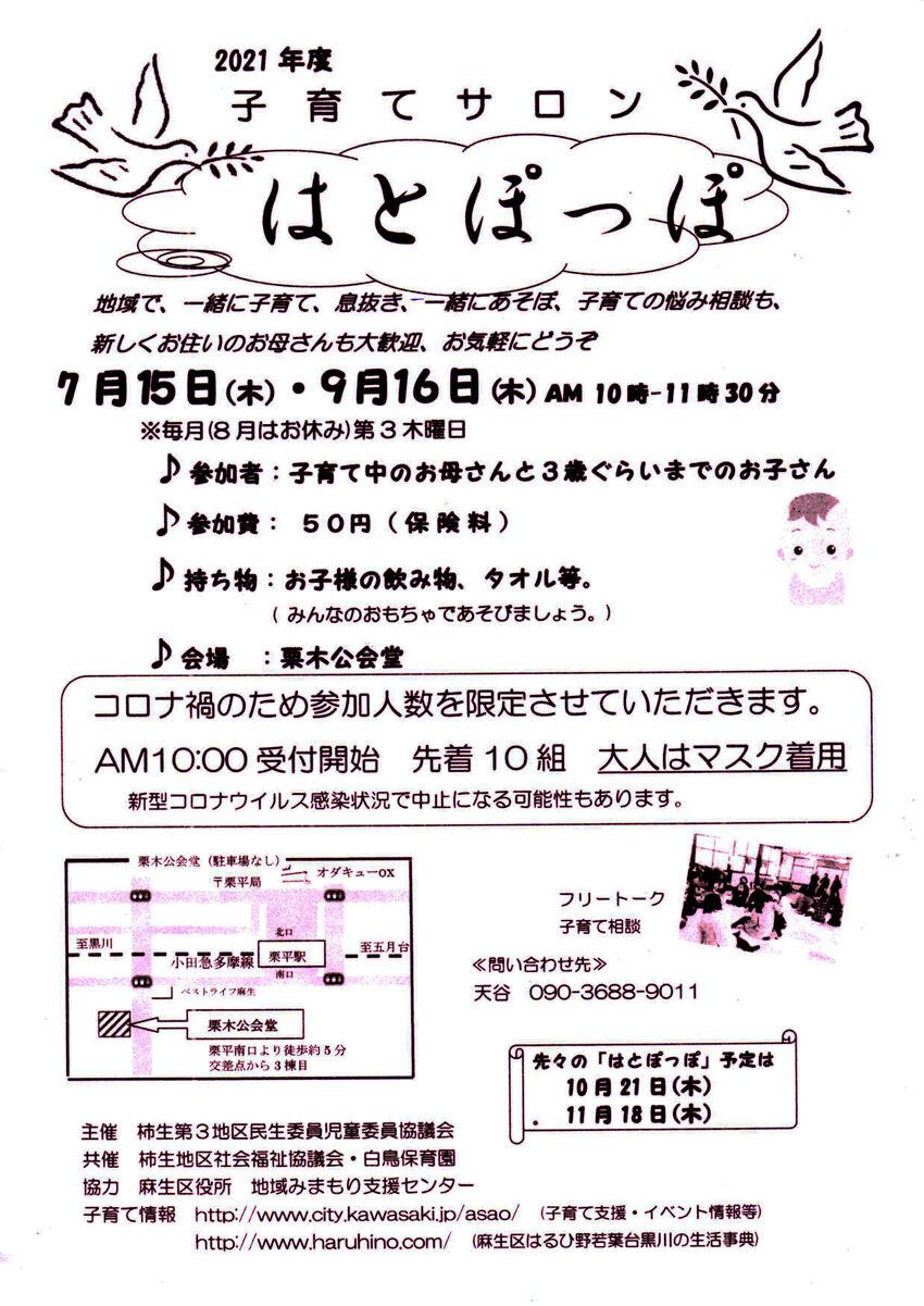 はとぽっぽ7-9月 850