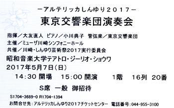 チケット350_