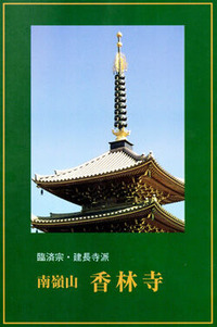 香林寺250