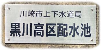 10黒川高区配水池300