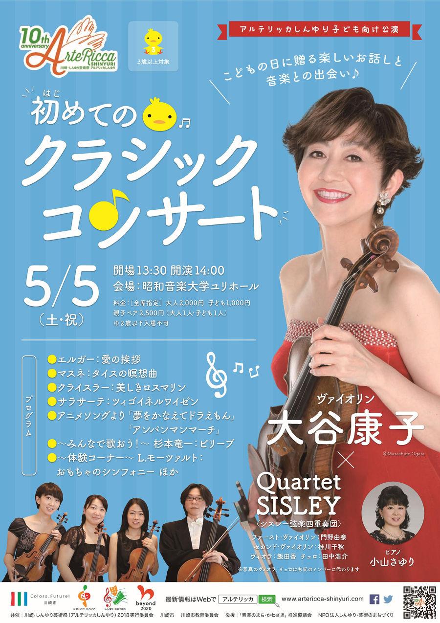 クラシックコンサート900