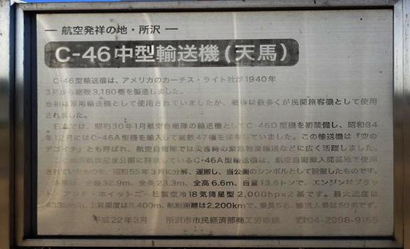 0c-46解説600
