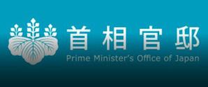 首相官邸350
