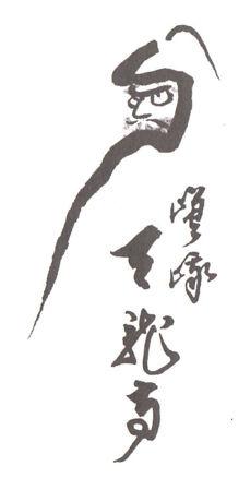 0天龍寺文字230