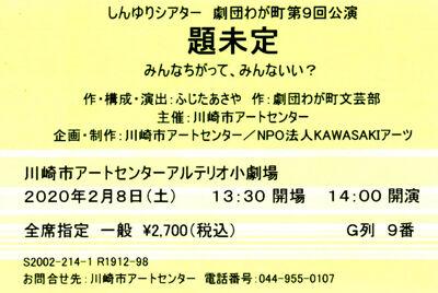 題未定チケット400