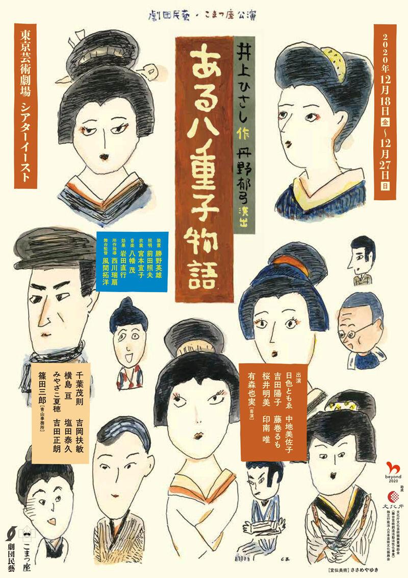 民藝1800