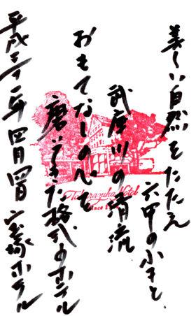 0宝塚ホテル280