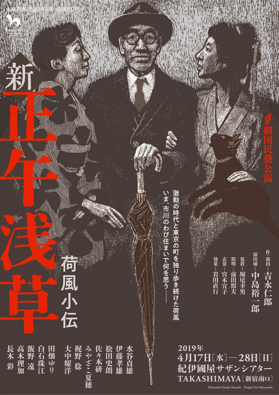 正午浅草1900