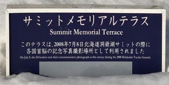 0サミットメモリアルテラス350