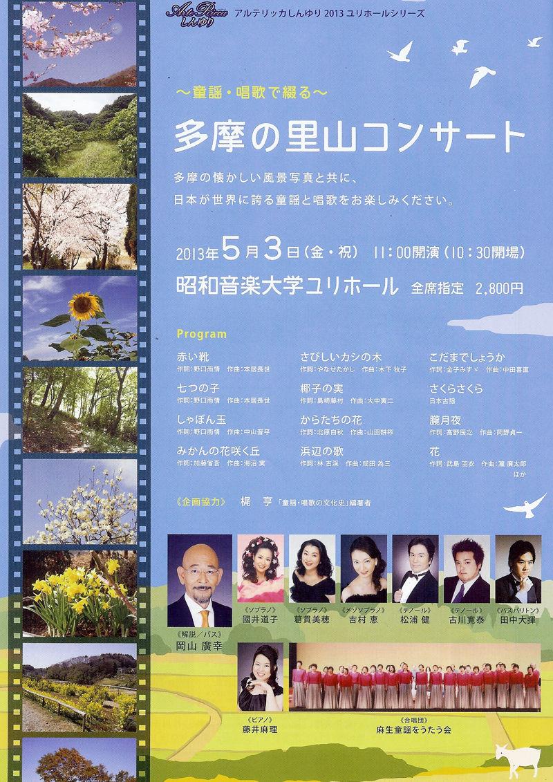 多摩の里山コンサート800