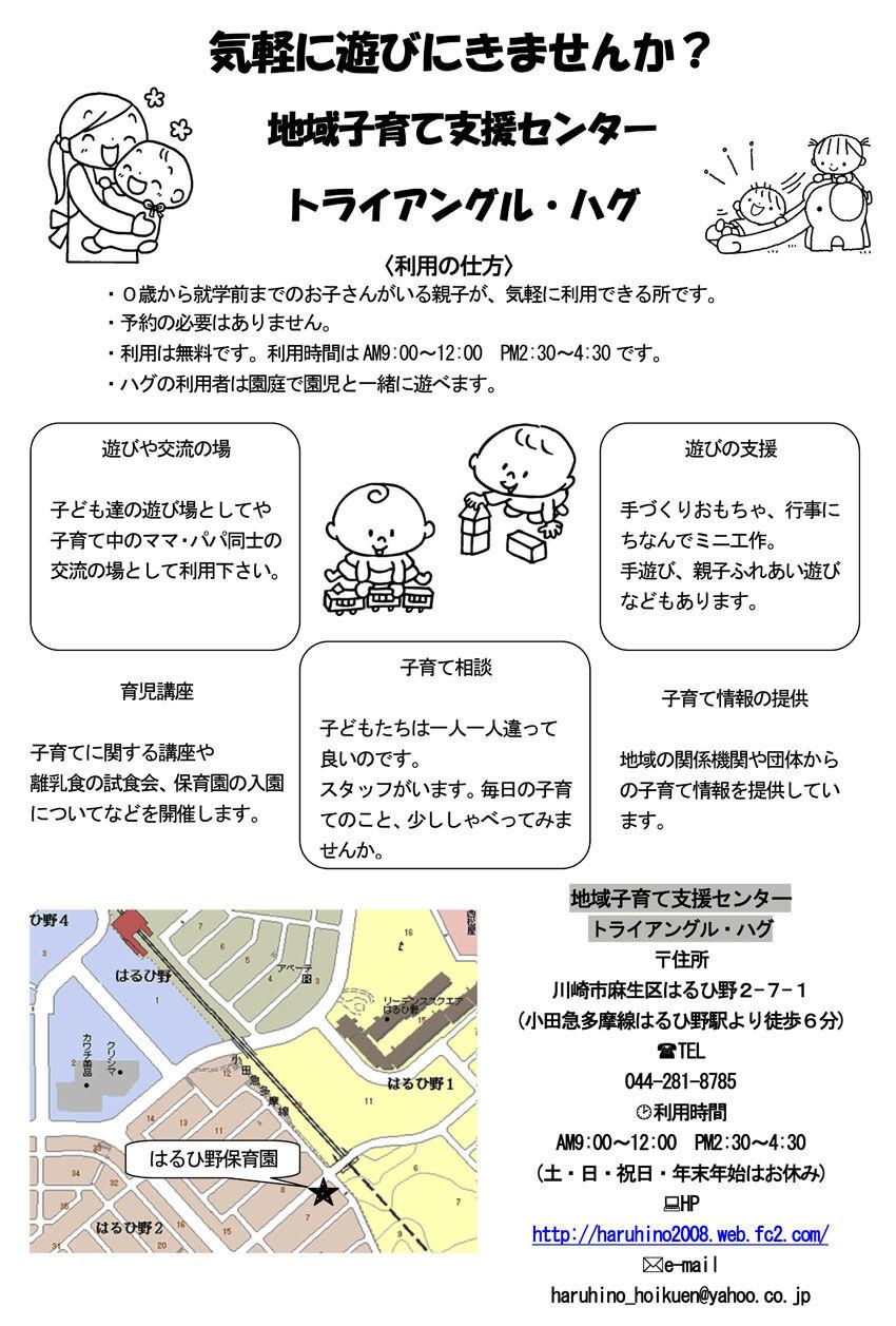 はぐ・ハグ(10,11,12月号)-02 850
