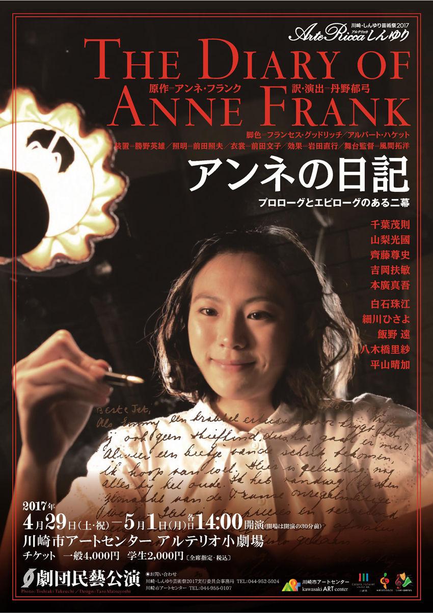 アンネの日記表850