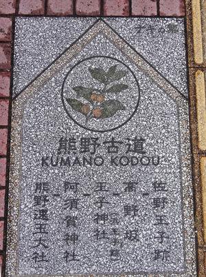 0熊野古道案内石300