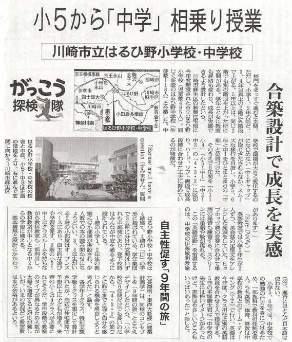 はるひ野学校記事1・3
