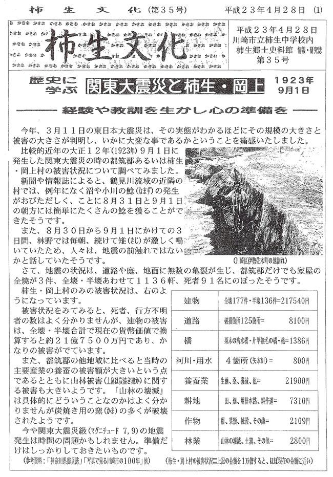 柿生通信35号