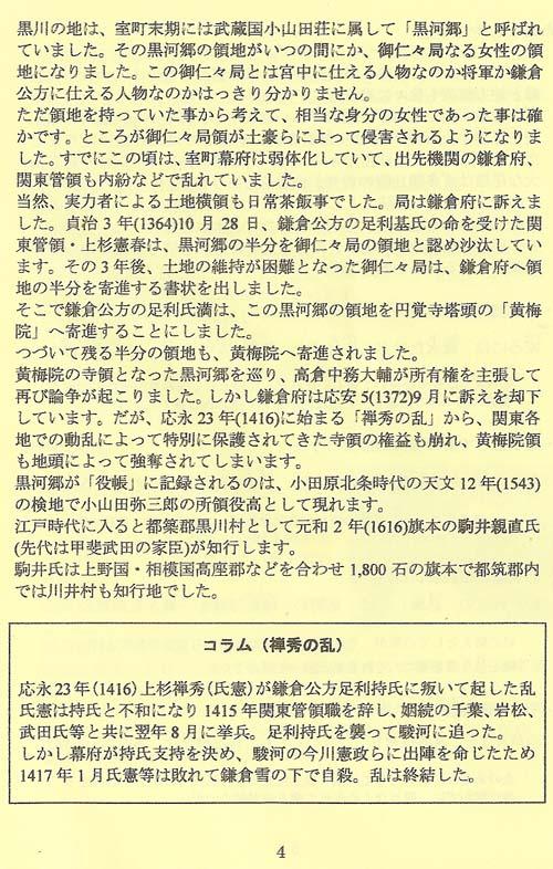 黒川4_500