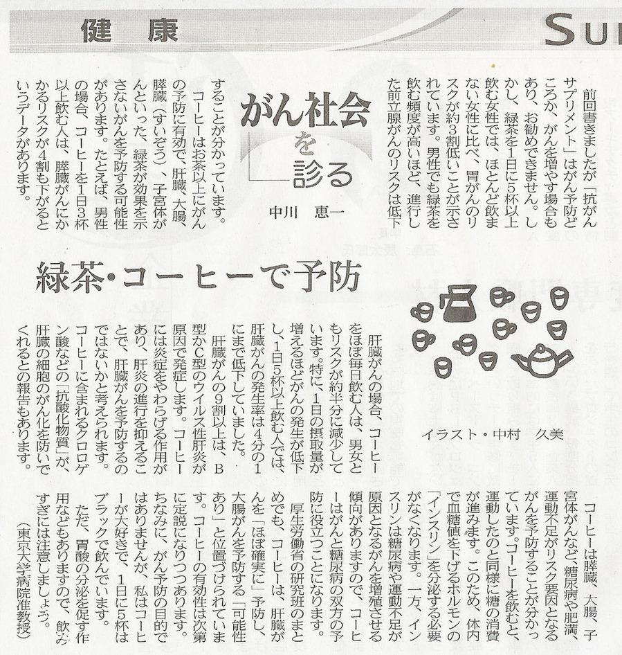 がん予防は緑茶・コーヒーで日経朝刊260727