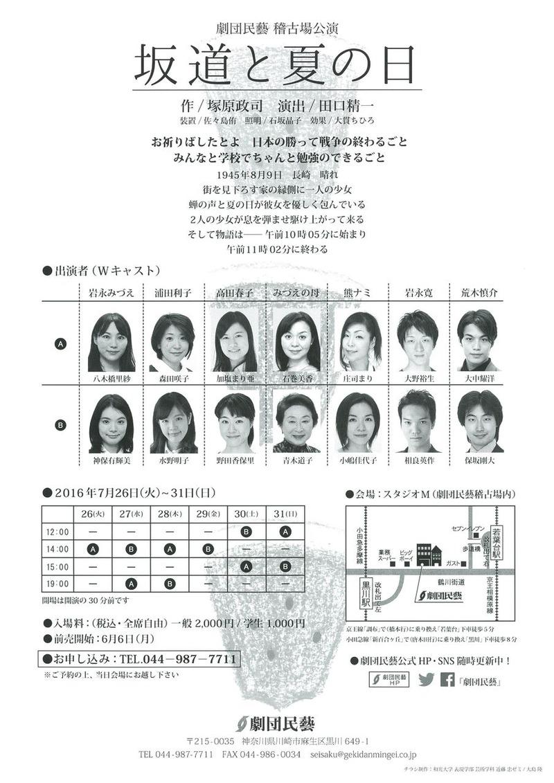 2016studio07sakamichitonatsunohi-002