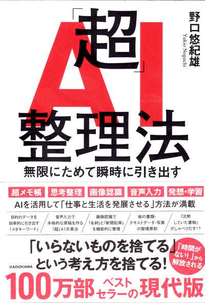 超AI整理法400