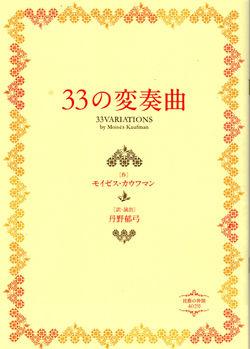 33の変奏曲250
