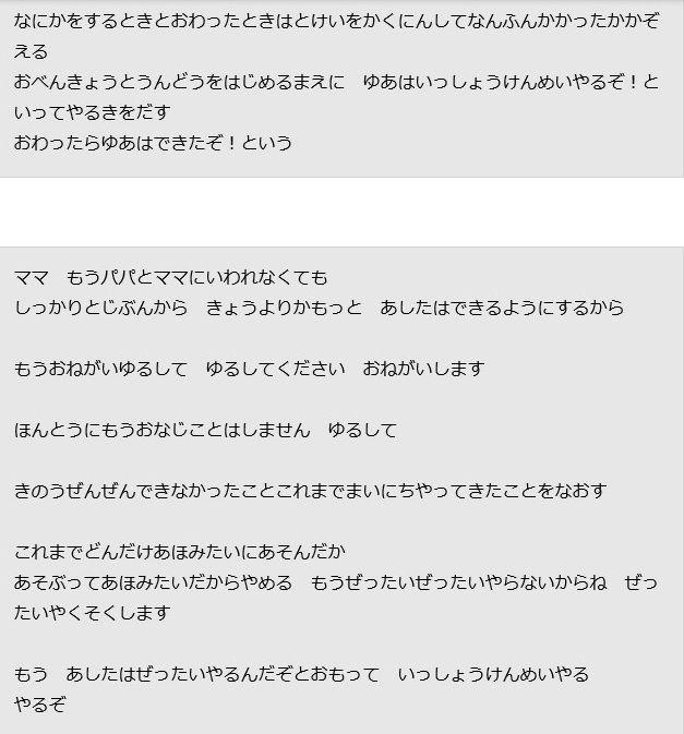 結愛ちゃん4