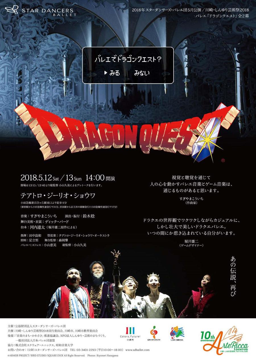 ドラゴン1900