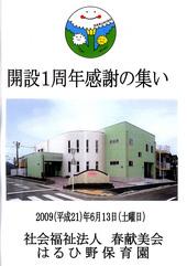 はるひ野保育園1周年