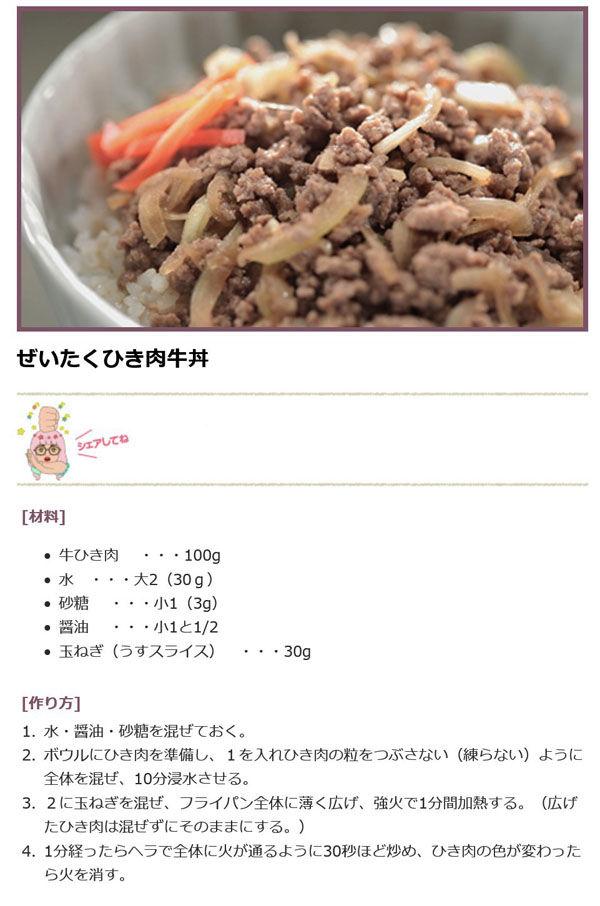 ひき肉牛丼600