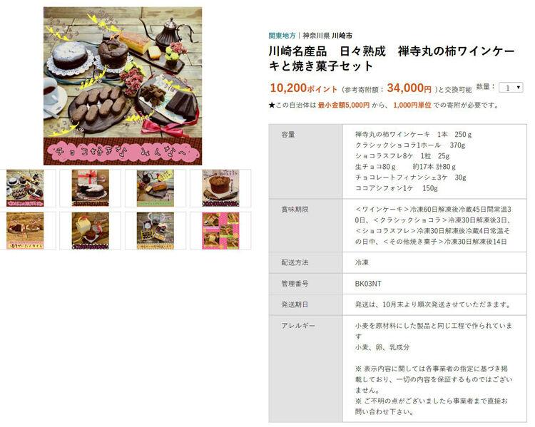 ふるさと納税柿生750
