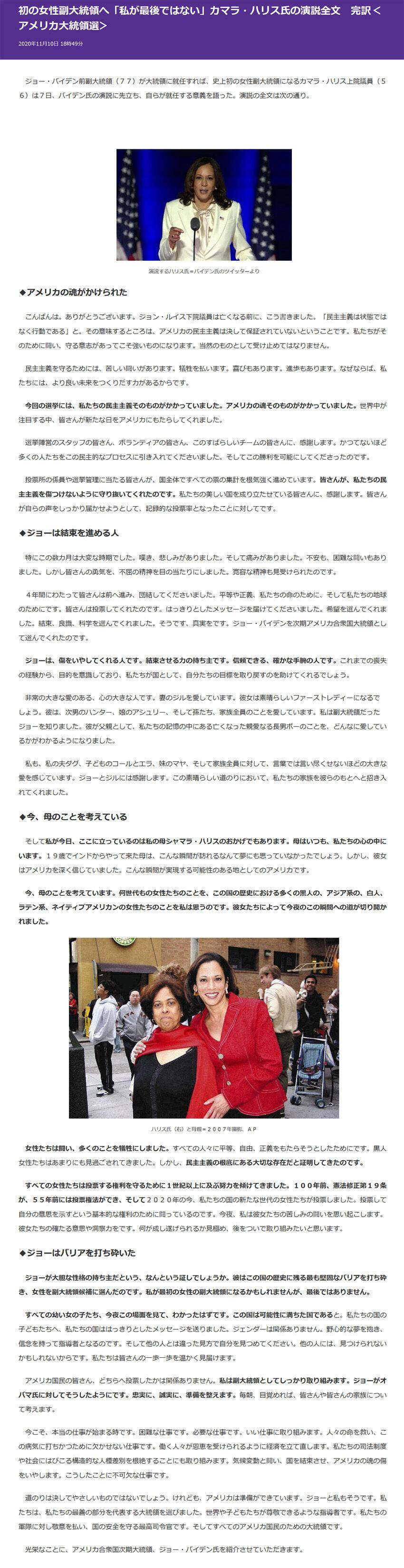 ハリス氏演説 Tokyou Web 850
