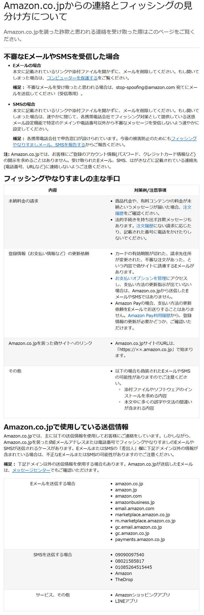 Amazon フィッシングメール800