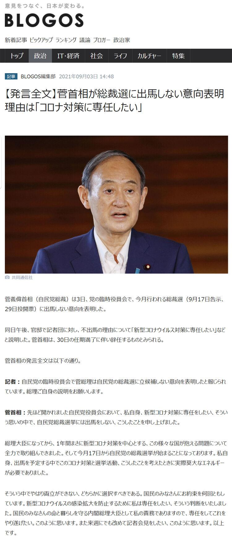 菅首相750