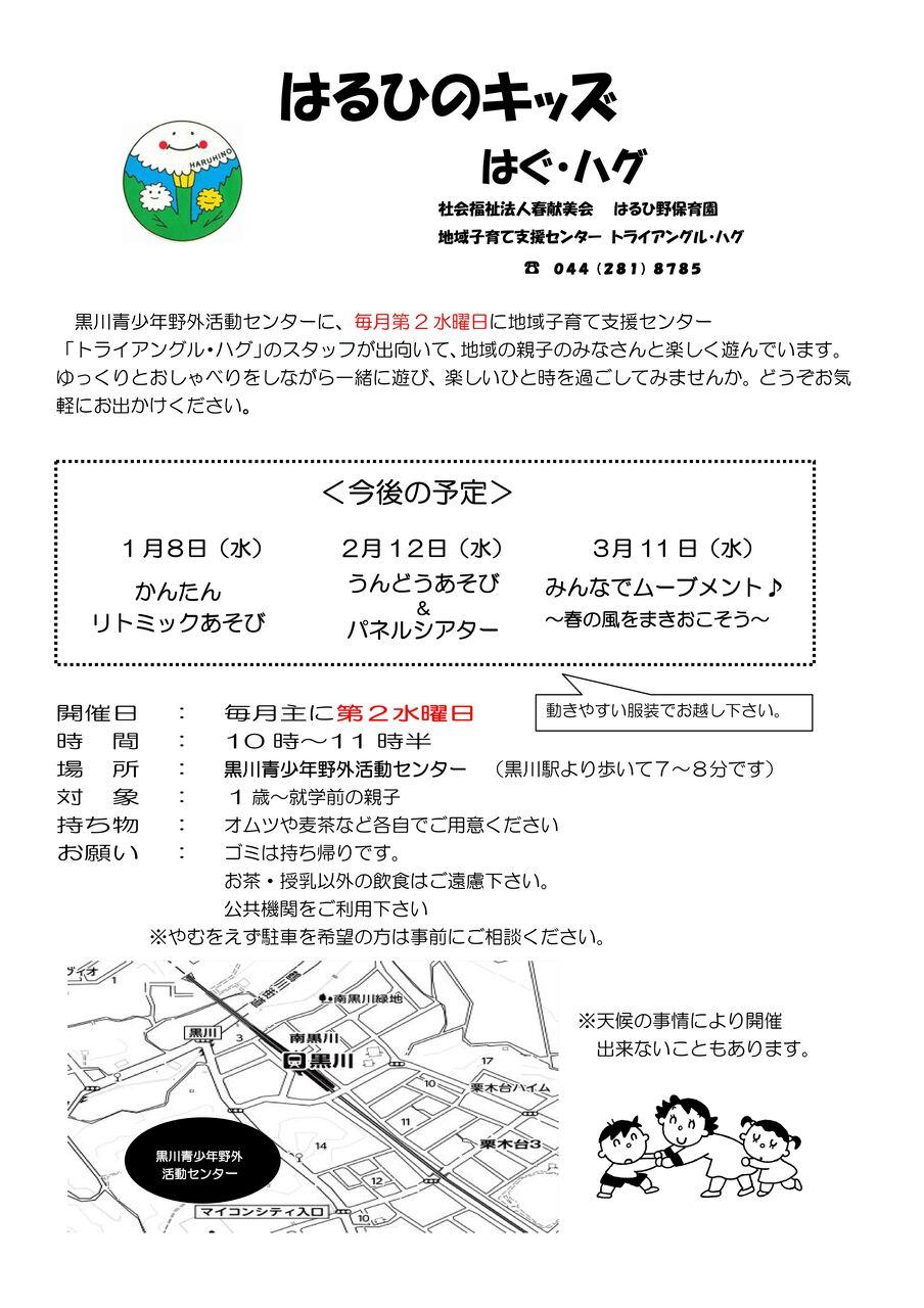 Microsoft Word - H31年度 はぐ・ハグ(1,2,3月号)-01