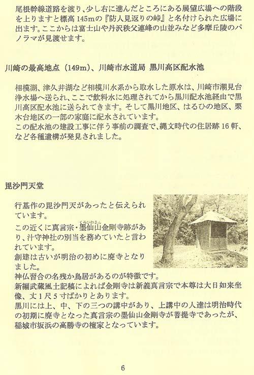 黒川6-500