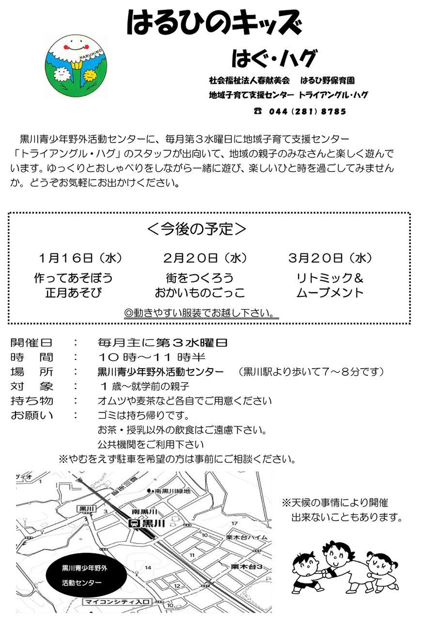 はぐ・ハグ(1.2.3) 900