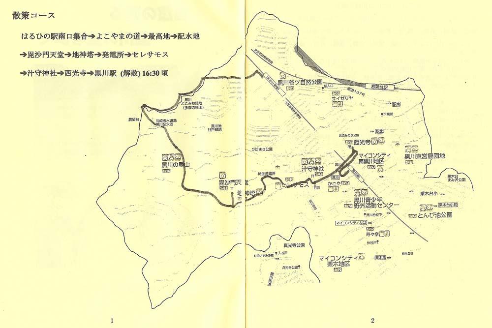 黒川2-1000