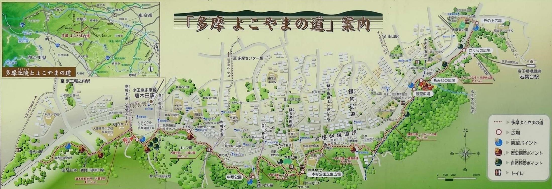 よこやまの道 案内図_0000_0000