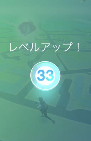 レベル33401