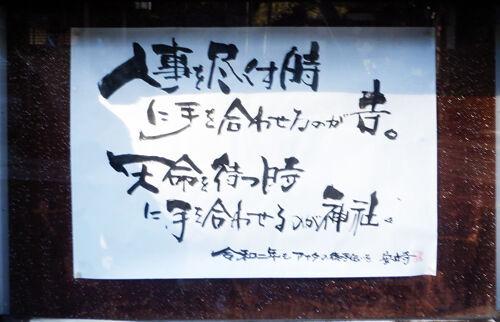 01安立寺500