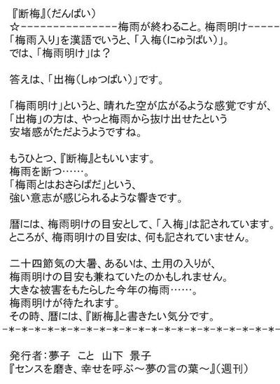 Microsoft Word - 断梅500