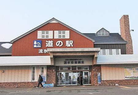 0流氷街道」道の駅500