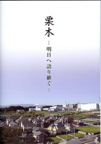 栗木記念誌表紙