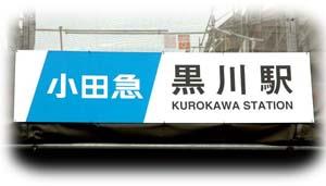 黒川駅名300