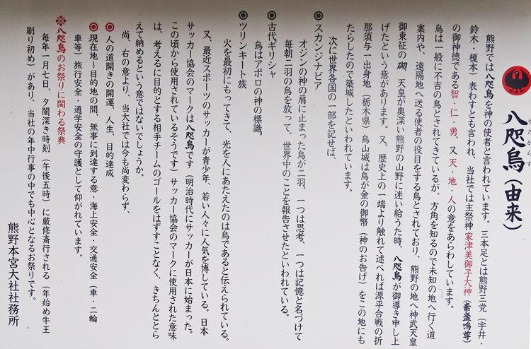 0八咫烏の解説750