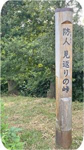 防人標識196