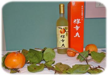 0禅寺丸柿と柿ワインのコピー