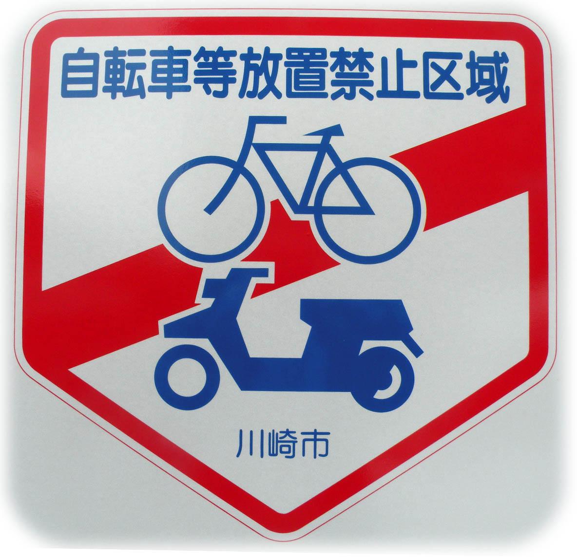 自転車の 自転車 禁止 : ... 自転車等放置禁止区域の指定